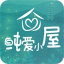 纯爱小屋app
