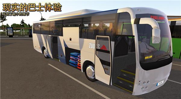 公交车模拟器怎么换皮肤?公交车模拟器换皮肤攻略