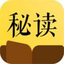 秘读免费小说app