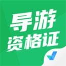 导游资格证考试聚题库app