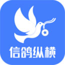 信鸽纵横app