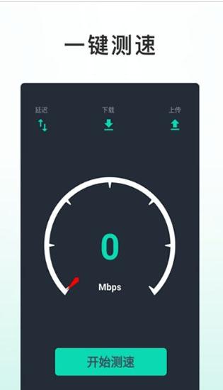 网络测速大师手机版截图