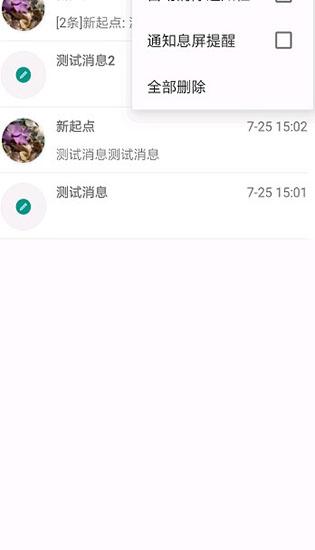 聚合通知app截图