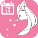 集美经期助手app