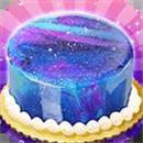 梦幻星空蛋糕游戏下载