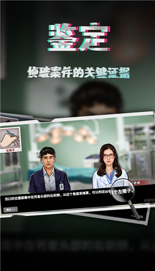 谜案侦探游戏下载截图