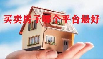 买卖房子哪个平台最好