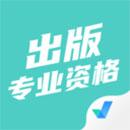 出版专业资格考试聚题库app