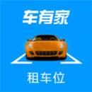 车有家app