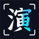 趣演app