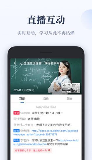 千聊教育app截图