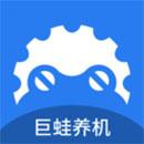 巨蛙养机app