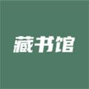 藏书馆app下载