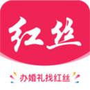 红丝婚礼app