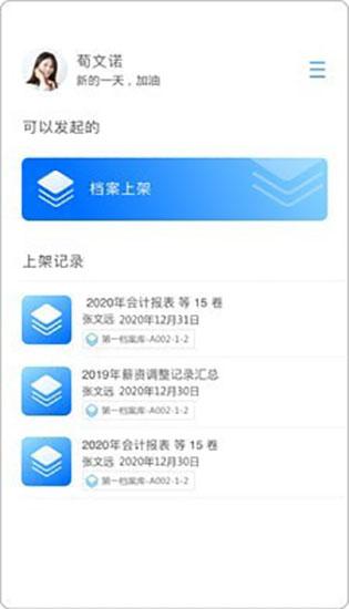 每刻档案app截图