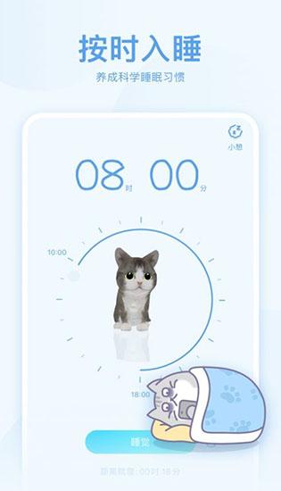 呼噜猫舍下载截图