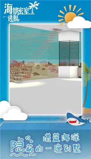 海景密室逃脱游戏下载截图