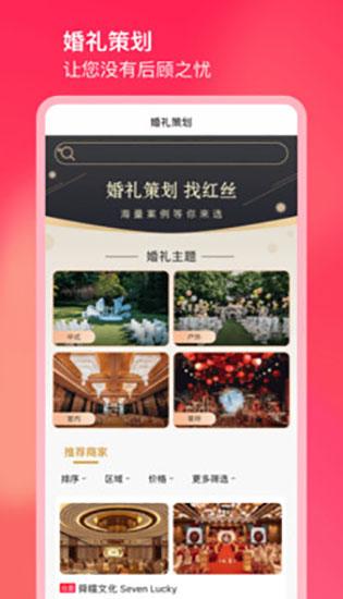 红丝婚礼app截图