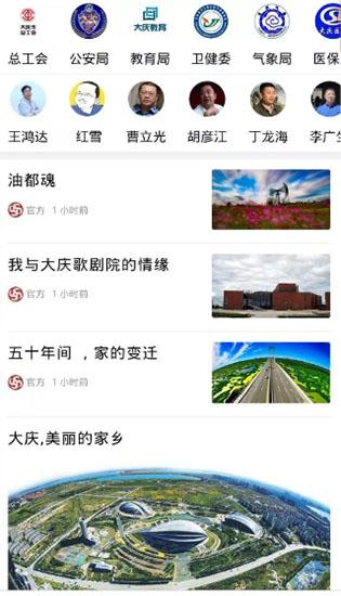 掌尚大庆app官方截图