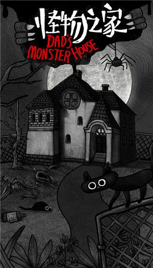 怪物之家游戏免费下载截图