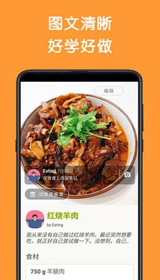 Cookpad菜板app截图