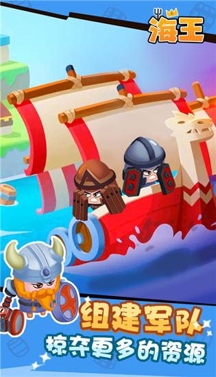 海王游戏下载安装截图