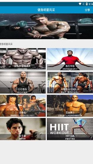 健身教学app截图