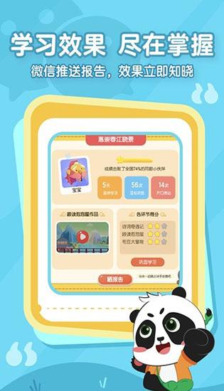 毛豆爱古诗app下载截图