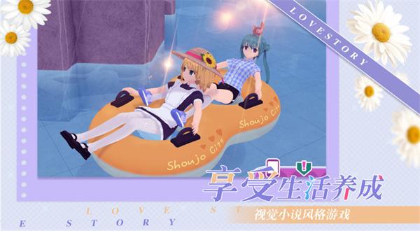 少女约会模拟器中文版下载截图
