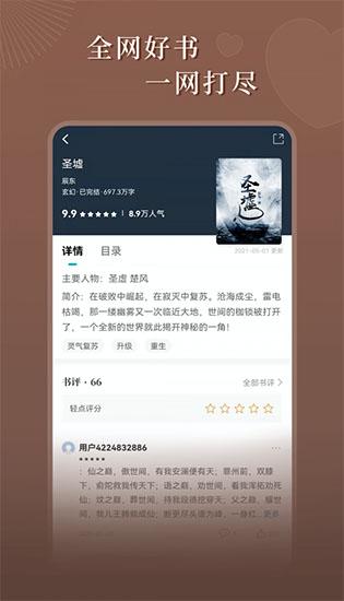 达文免费小说app截图