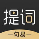 句易提词器app