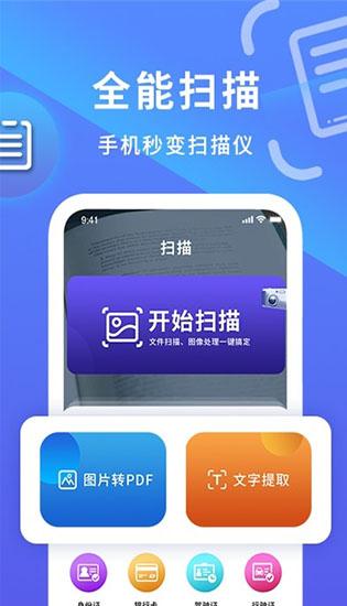 手机扫描王免费版下载安装截图