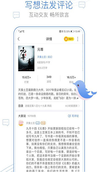 逐浪小说app免费下载截图