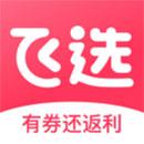飞选app