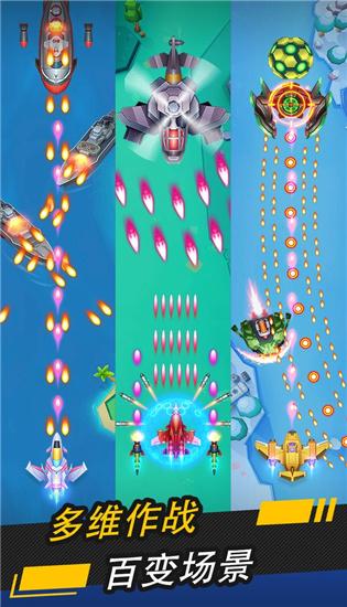 银翼战机刷装备攻略