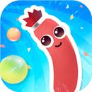 翻滚的香肠中文版游戏下载
