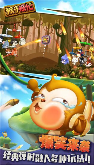 猴子很忙强化装备攻略
