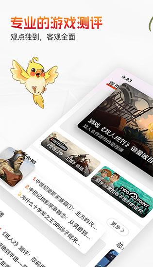游信app下载截图