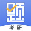 考研刷题库app