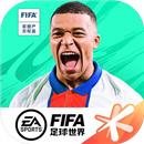 fifa足球世界游戏下载