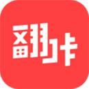 翻咔app下载