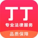 丁丁律师法律咨询app