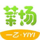 一乙菜场app