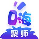 嗨聚师app