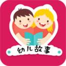 幼儿故事app