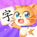 橙橙识字app