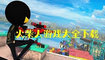 火柴人系列游戏大全下载
