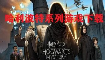 哈利波特系列游戏下载