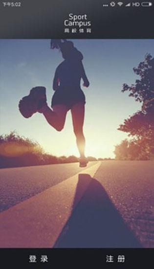 高校体育app如何作弊刷跑步?高校体育刷跑步的教程