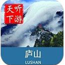 庐山语音导游app